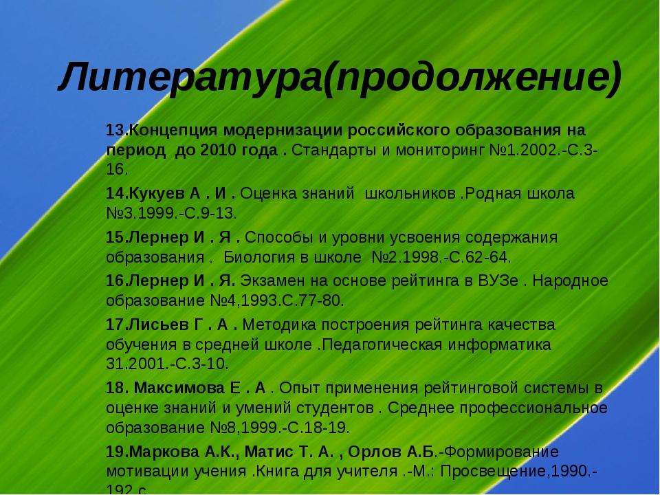 Литература(продолжение) 13.Концепция модернизации российского образования на...
