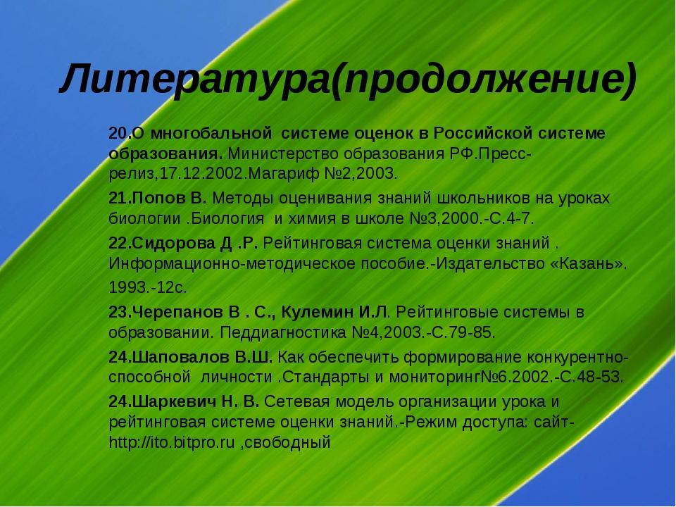 Литература(продолжение) 20.О многобальной системе оценок в Российской системе...