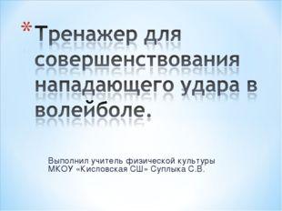 Выполнил учитель физической культуры МКОУ «Кисловская СШ» Суплыка С.В.