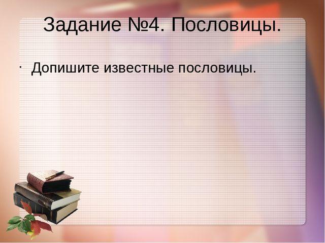 Задание №4. Пословицы. Допишите известные пословицы.