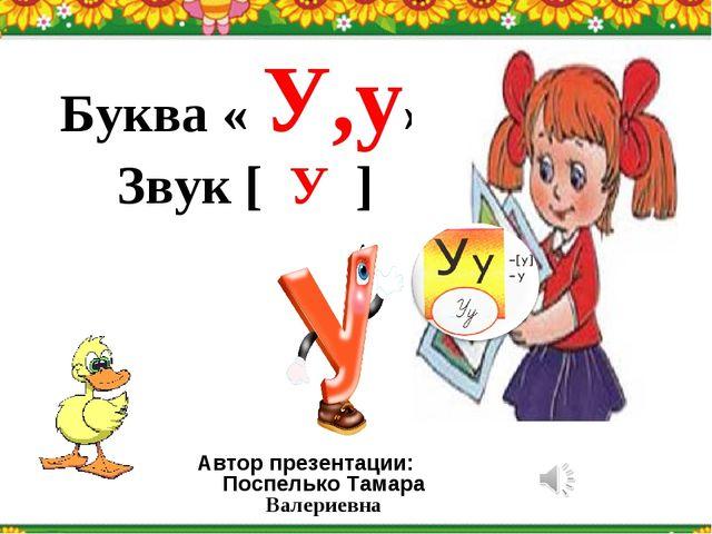 Буква « У,у» Звук [ У ] Автор презентации: Поспелько Тамара Валериевна