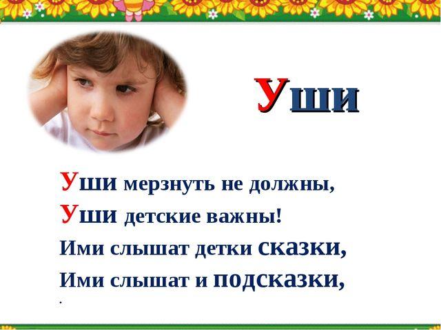 Уши Уши мерзнуть не должны, Уши детские важны! Ими слышат детки сказки, Ими с...