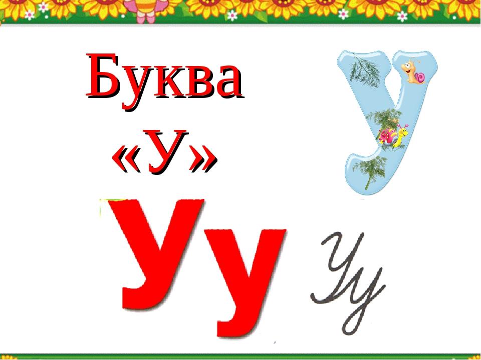 Буква «У»