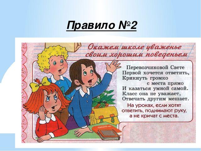 Правило №2