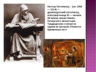 Нестор Летописец - (ок. 1056 — 1114) — древнерусскийлетописец, агиограф ко