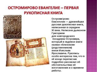 Остроми́рово Ева́нгелие— древнейшая русская рукописная книга, написанная в