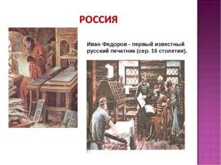 Печатний дім Івана Федорова у Москві Иван Федоров - первый известный русский