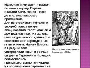 Материал «пергамент» назван по имени городаПергам вМалой Азии, где во II ве