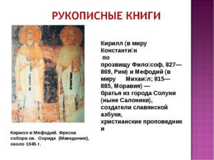 Кирилл и Мефодий. Фреска собора св. Охриде (Македония), около 1045 г. Кирил
