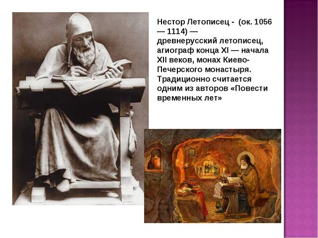 Нестор Летописец - (ок. 1056 — 1114) — древнерусскийлетописец, агиограф ко...