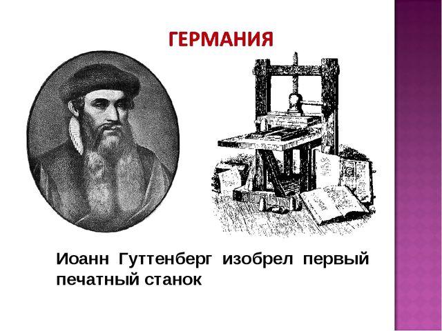 Иоанн Гуттенберг изобрел первый печатный станок