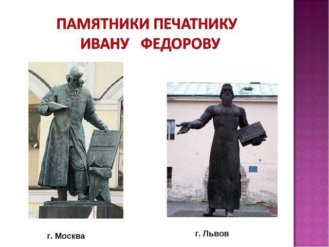 м. Москва м.Львів г. Москва г. Львов