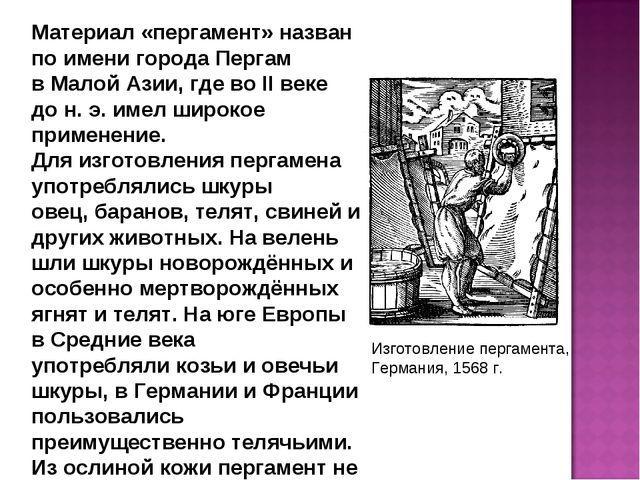 Материал «пергамент» назван по имени городаПергам вМалой Азии, где во II ве...