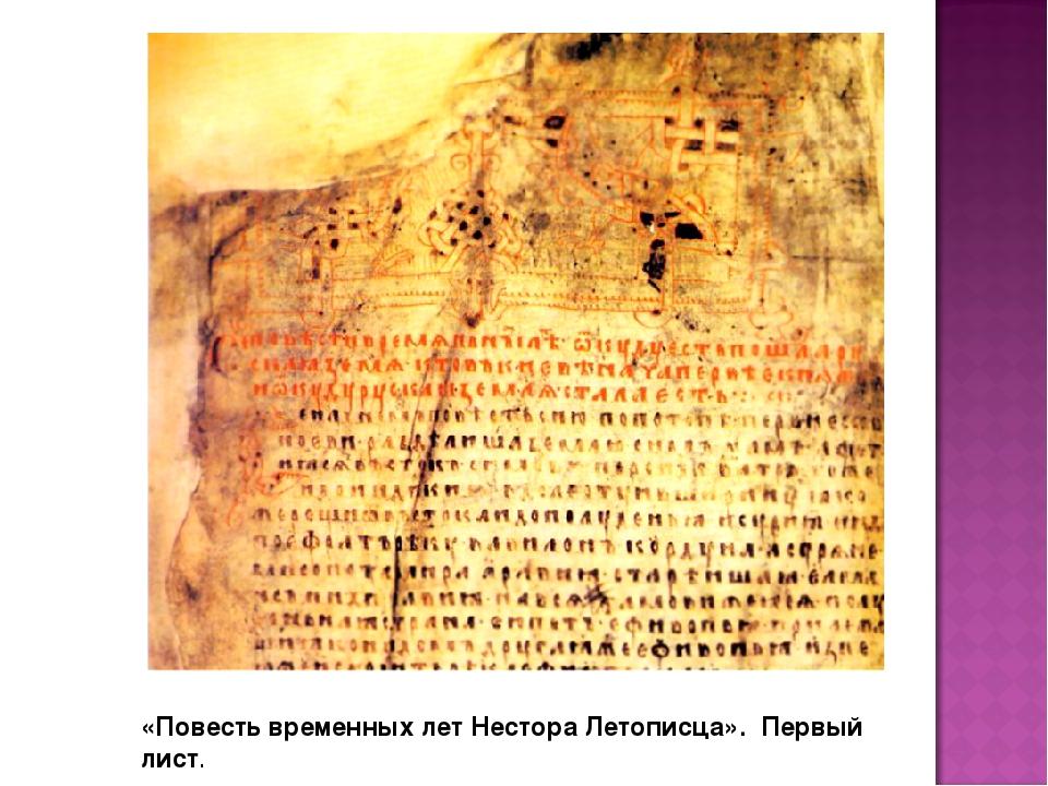 «Повесть временных лет Нестора Летописца». Первый лист.