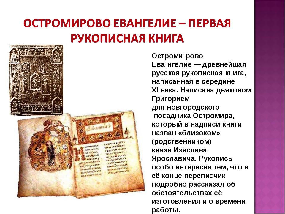 Остроми́рово Ева́нгелие— древнейшая русская рукописная книга, написанная в...