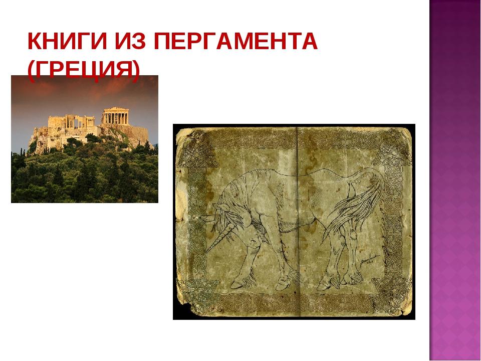 КНИГИ ИЗ ПЕРГАМЕНТА (ГРЕЦИЯ)
