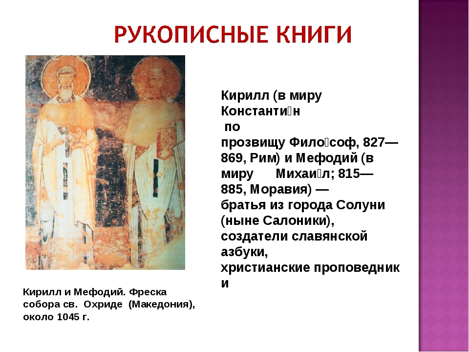 Кирилл и Мефодий. Фреска собора св. Охриде (Македония), около 1045 г. Кирил...