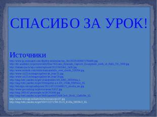 СПАСИБО ЗА УРОК! Источники http://www.gs.xinhuanet.com/dfpd/zy-minlexian/xin_