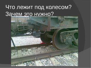 Что лежит под колесом? Зачем это нужно?