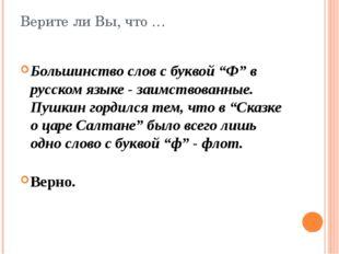 """Верите ли Вы, что … Большинство слов с буквой """"Ф"""" в русском языке - заимствов"""