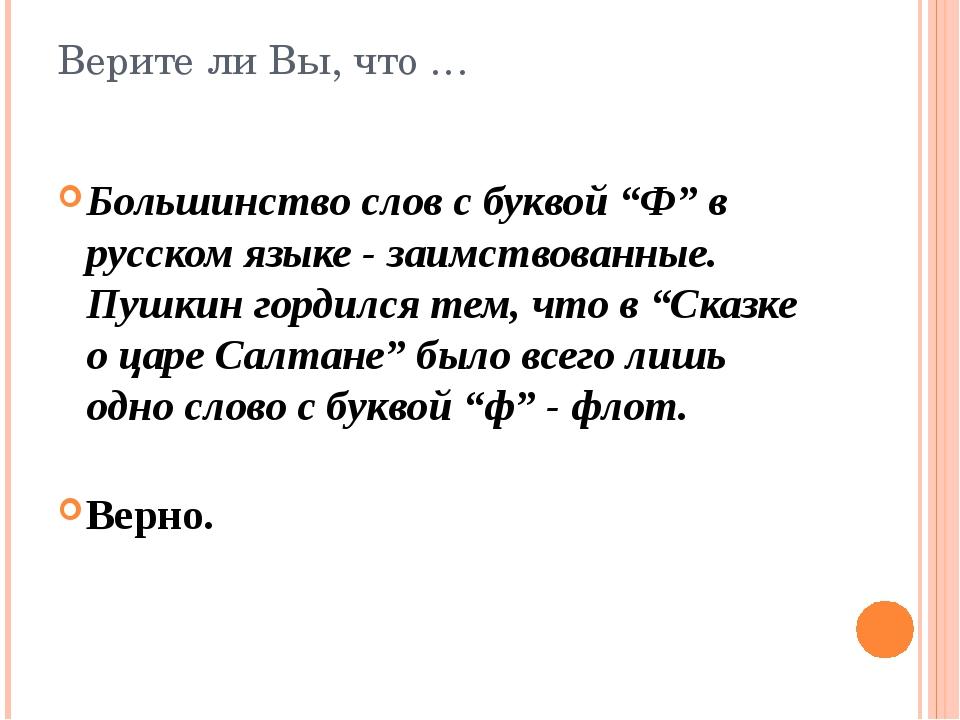 """Верите ли Вы, что … Большинство слов с буквой """"Ф"""" в русском языке - заимствов..."""