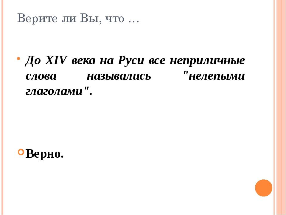 """Верите ли Вы, что … До XIV века на Руси все неприличные слова назывались """"нел..."""