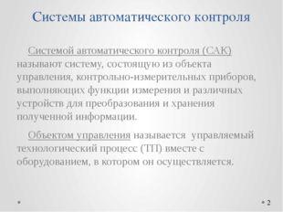 Системы автоматического контроля Системой автоматического контроля (САК) назы