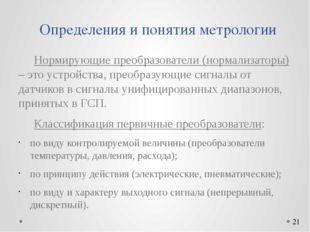 Определения и понятия метрологии Нормирующие преобразователи (нормализаторы)
