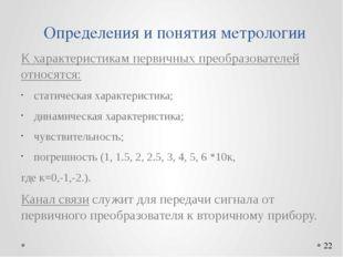 Определения и понятия метрологии К характеристикам первичных преобразователей