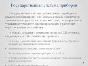 Государственная система приборов Государственная система промышленных приборо