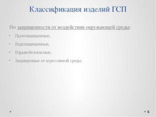 Классификация изделий ГСП По защищенности от воздействия окружающей среды: Пы