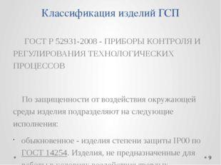 Классификация изделий ГСП ГОСТ Р 52931-2008 - ПРИБОРЫ КОНТРОЛЯ И РЕГУЛИРОВАН