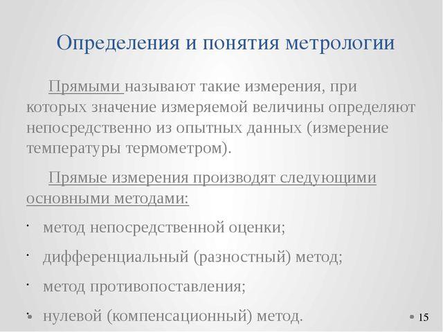 Определения и понятия метрологии Прямыми называют такие измерения, при которы...