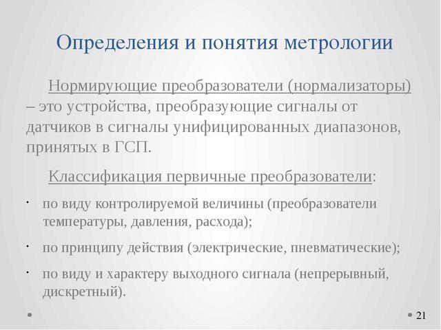 Определения и понятия метрологии Нормирующие преобразователи (нормализаторы)...