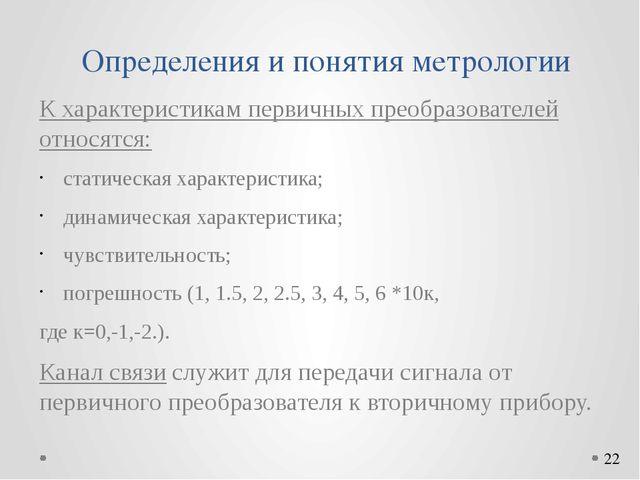 Определения и понятия метрологии К характеристикам первичных преобразователей...