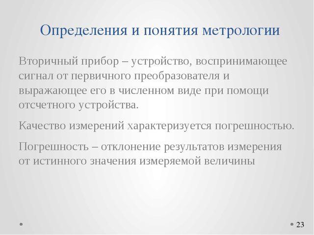 Определения и понятия метрологии Вторичный прибор – устройство, воспринимающе...