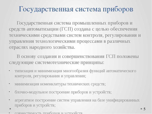 Государственная система приборов Государственная система промышленных приборо...