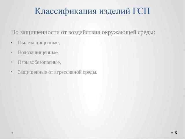Классификация изделий ГСП По защищенности от воздействия окружающей среды: Пы...