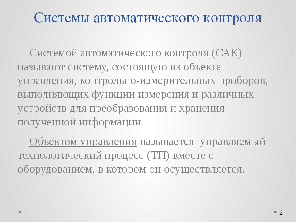 Системы автоматического контроля Системой автоматического контроля (САК) назы...
