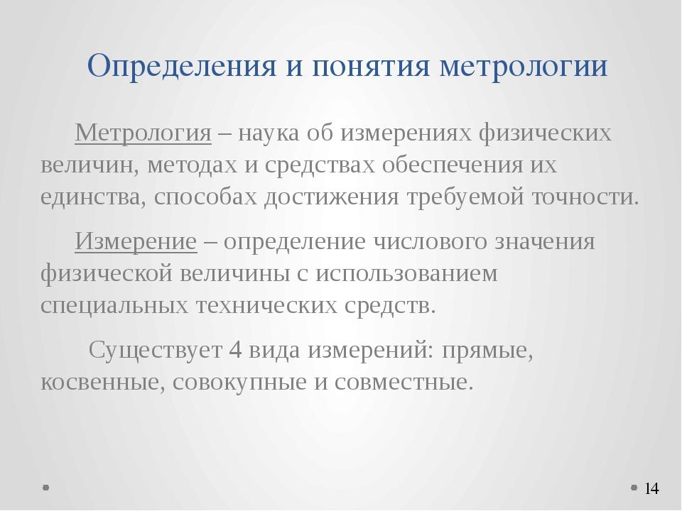 Определения и понятия метрологии Метрология – наука об измерениях физических...
