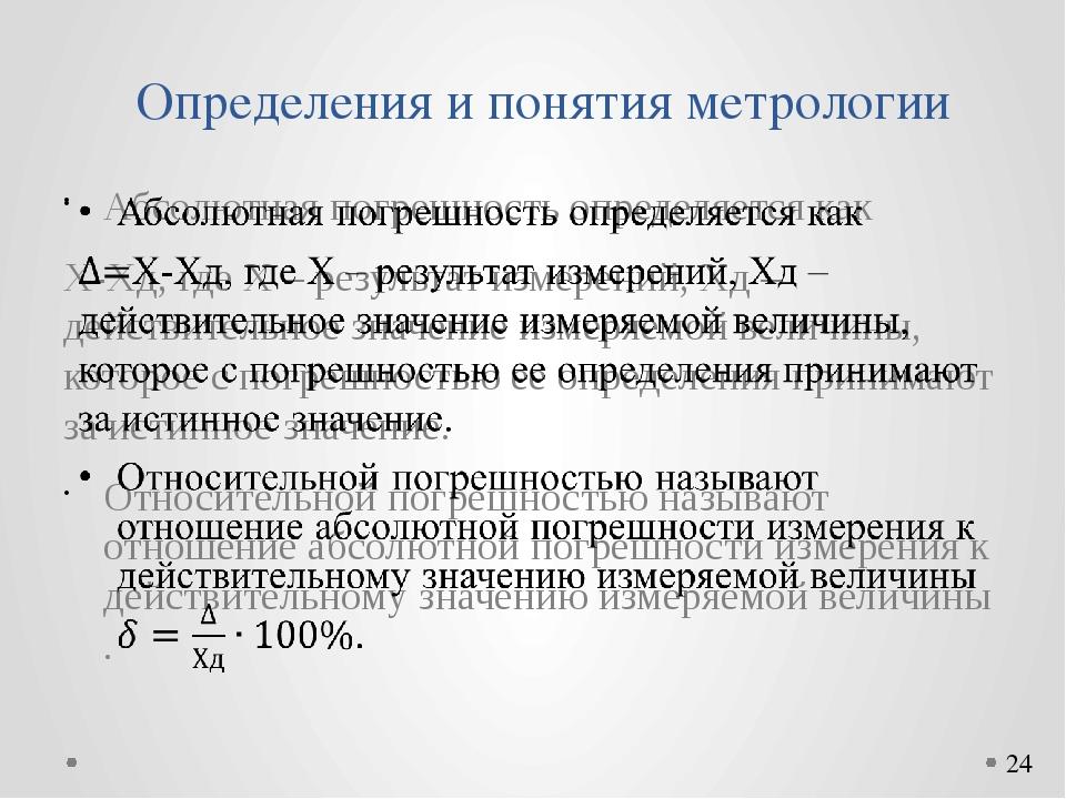 Определения и понятия метрологии