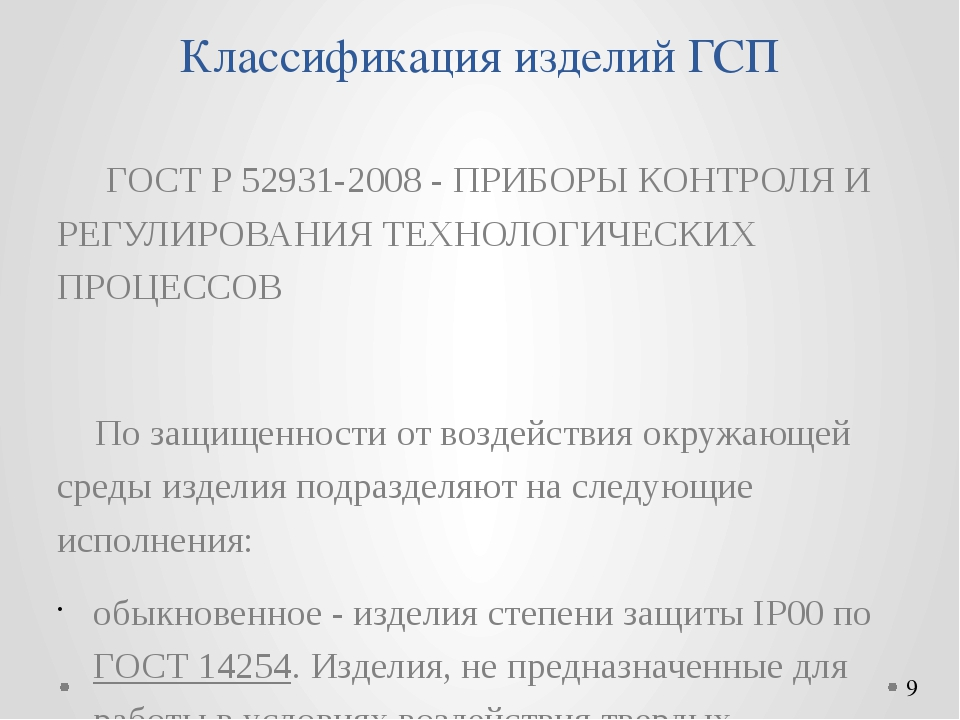 Классификация изделий ГСП ГОСТ Р 52931-2008 - ПРИБОРЫ КОНТРОЛЯ И РЕГУЛИРОВАН...