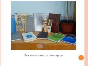 Выставка книг о Гончарове