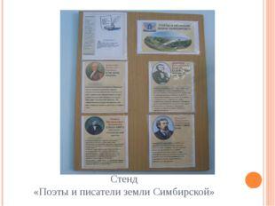 Стенд «Поэты и писатели земли Симбирской»