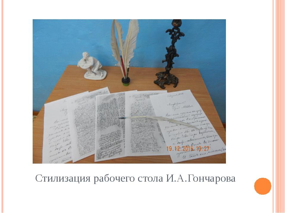Стилизация рабочего стола И.А.Гончарова