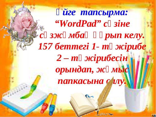 """Үйге тапсырма: """"WordPad"""" сөзіне сөзжұмбақ құрып келу. 157 беттегі 1- тәжірибе..."""