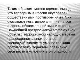 Таким образом, можно сделать вывод, что терроризм в России обусловлен обществ