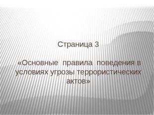 Страница 3 «Основные правила поведения в условиях угрозы террористических акт