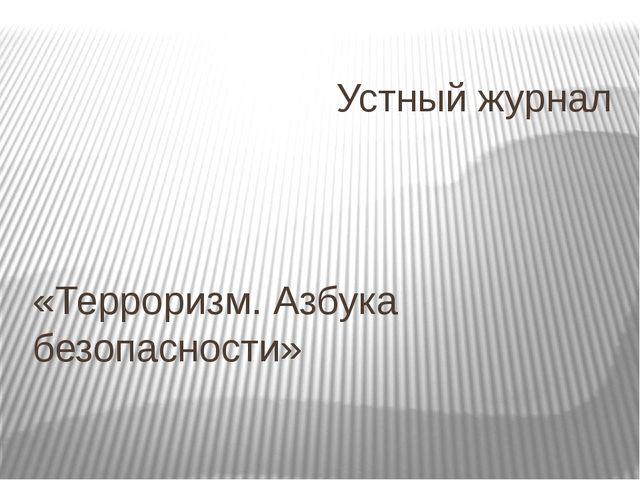 Устный журнал «Терроризм. Азбука безопасности»