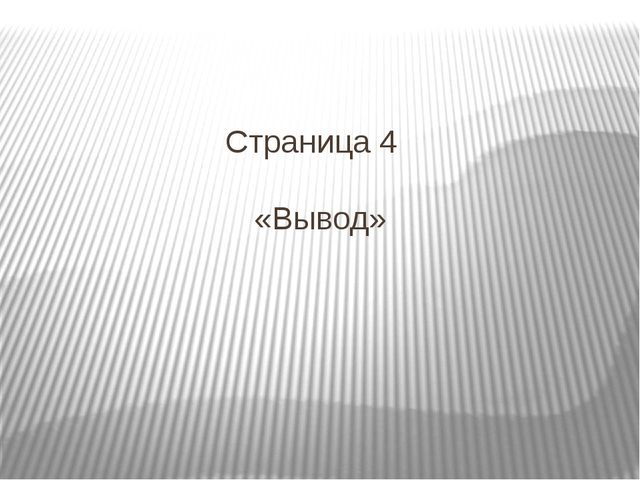 Страница 4 «Вывод»